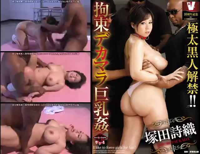 v 10 Year Anniversary Ultra Thick African Dicks Unleashed!! Fastened Up Massive Ramrod Large PANTOONS Banging Shiori Tsukada