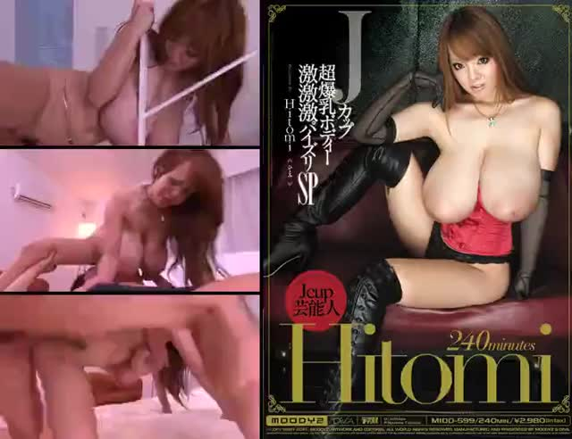 j-Cup Super Colossal Breasts: Hard Hard Hard Titty Fuck PARTICULAR Hitomi