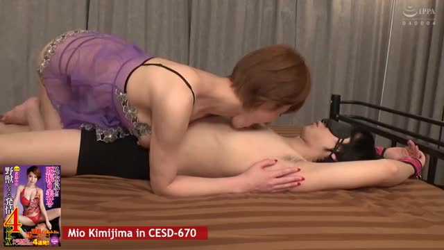 mio Kimijima has some fun