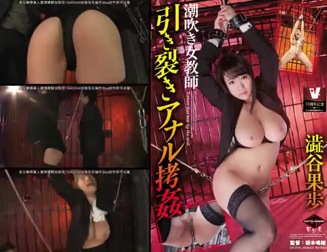 v 10th Anniversary A Squirting Female Teacher A-hole Ripping Anal Torment Kaho Shibuya